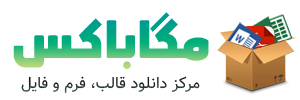مگاباکس | مرکز دانلود فرم، سند و چکلیست