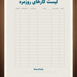 جدول برنامهریزی روزانه کاری