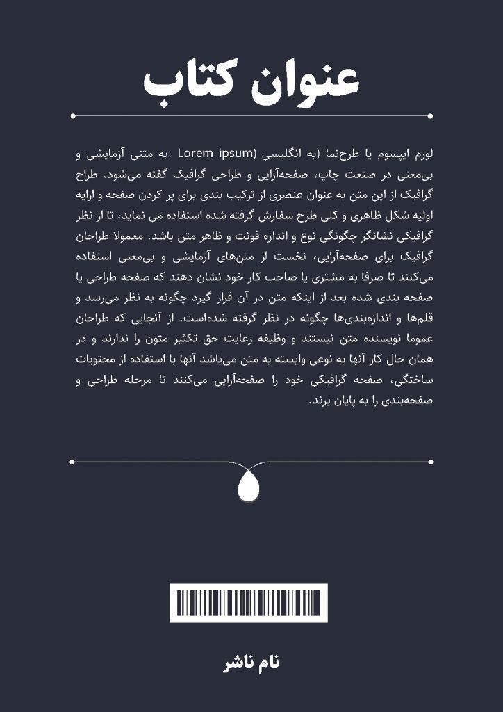 جلد تحقیق و کاورپیج دانشجویی