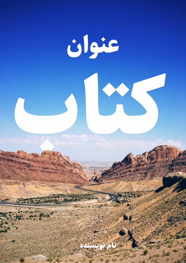 دانلود جلد کتاب ورد 2013