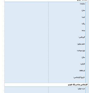 چک لیست کارشناسی خودرو