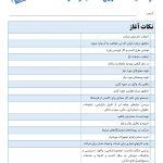 چک لیست شروع کسب و کار