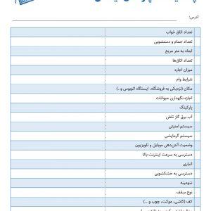 چک لیست آپارتمان ایدهآل